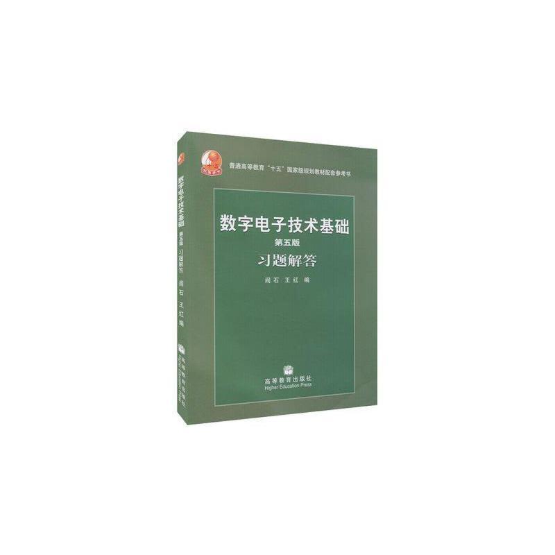 模拟电子技术基础阎石王红高等教育出版社数字电子技术基础辅导图书籍
