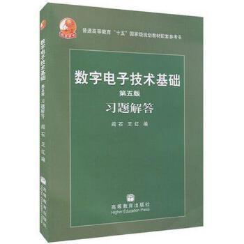 数字电子技术基础第五版习题解答电路分析基础模拟电子技术基础阎石王