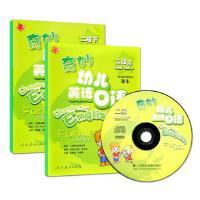 幼儿英语启蒙教材儿童英语教材奇妙幼儿英语2口语二级上下册(课本+活动包+卡片+教学DVD光盘)适合幼儿园中班少儿英语入门教材