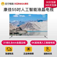 【苏宁易购】Konka/康佳 B55U 55英寸4K超清智能31核网络平板液晶电视机