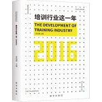 培训行业这一年  2016