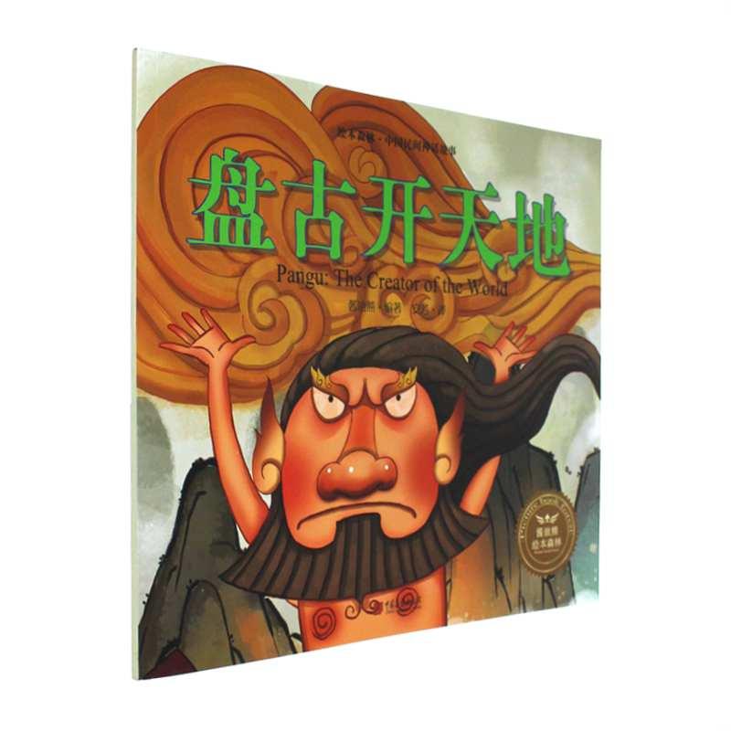 盘古开天地-绘本森林.中国民间神话故事