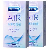 [当当自营]杜蕾斯 避孕套 安全套 超薄 AIR 至薄幻隐装10只*2盒 计生用品