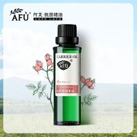 阿芙玫瑰果油30ml 补水保湿基础油 身体精油按摩油基底油护肤