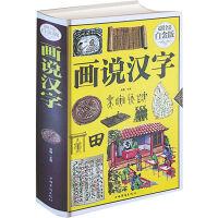 画说汉字(超值全彩白金版)(16开大雅精装)