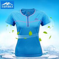 Topsky/远行客夏季新款跑步户外速干T恤 女款透气排汗短袖快干衣