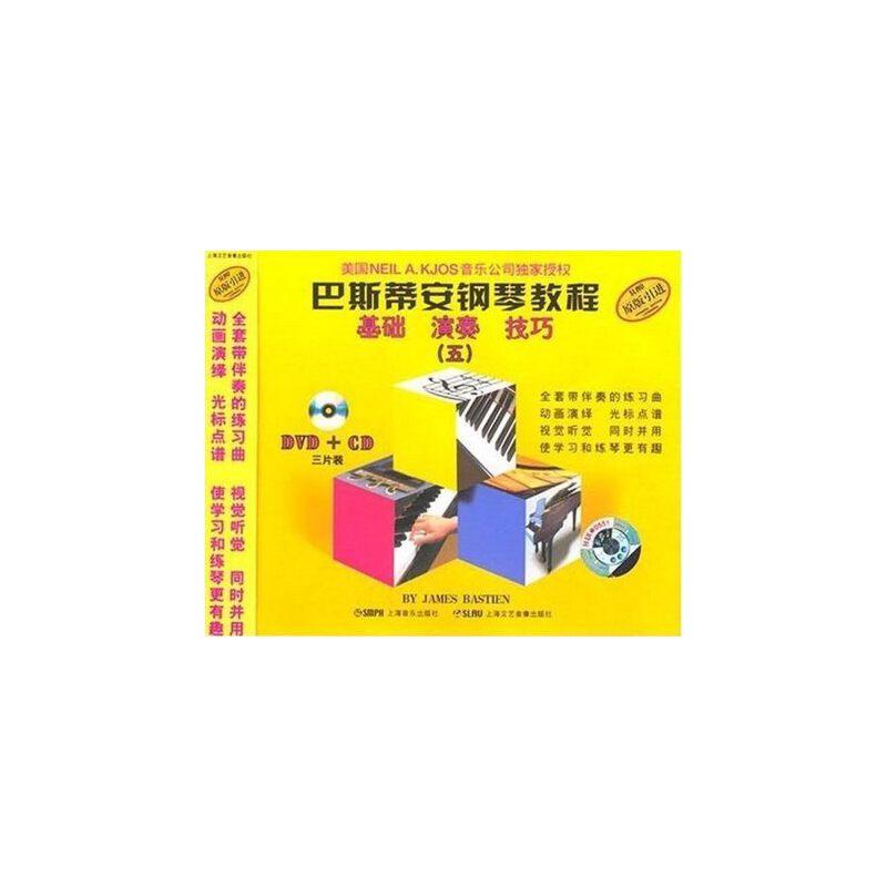 【1管理培训】巴斯蒂安钢琴教程(五)图片