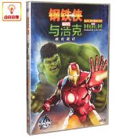 动画片 钢铁侠与浩克 联合战记 DVD9 现货