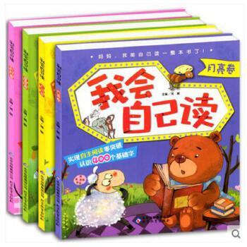 太阳卷4册0-3-4-5-6岁儿童绘本故事书幼儿认字注音拼音附识字卡片早教