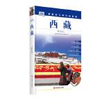 发现者旅行指南-西藏