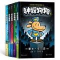 神探狗狗系列(1-5)套装全5册,随书赠送定制版徽章,限量2000,先到先得