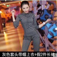 瑜伽服跑步服速干衣两件套 健身服女套装健身房训练运动服长袖上衣