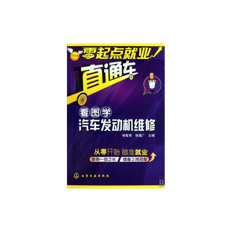 看图学汽车发动机维修/零起点就业直通车 杨智勇//侯福广 正版科技