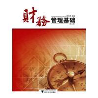 财务管理基础(第2版)(电子书)