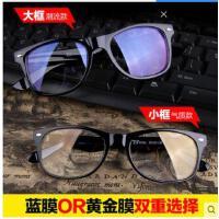 新款护目镜眼镜男女潮款抗疲劳防辐射眼镜时尚大框平光镜防蓝光