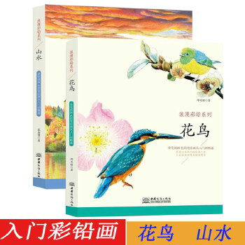 浪漫彩铅系列花鸟篇山水篇全2册 感受花与鸟的唯美动人花之绘素描彩铅