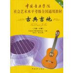 古典吉他(八级十级)中国音乐学院社会艺术水平考级全国通用教材