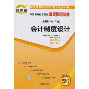 自考会计本科段 自考会计制度设计课程代码:00162