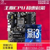 【支持礼品卡】Gigabyte/技嘉 I3主板套装 B150M-D3H DDR4搭I3 6100 CPU盒装套装