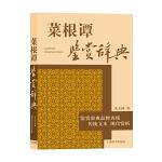菜根谭鉴赏辞典