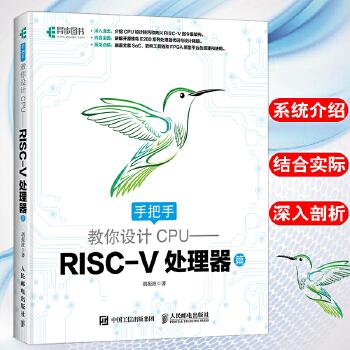 手把手教你设计CPU RISC-V处理器篇