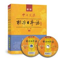 新版中日交流标准日本语高级(上下)