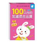 幼儿学前算术练习本(100以内套装)