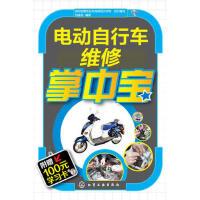 电动自行车维修掌中宝 刘遂俊著  洛阳绿盟电动车维修培训学校 组织编写 9787122234315