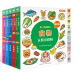 0~4岁幼儿认知小百科:进阶版(全5册)