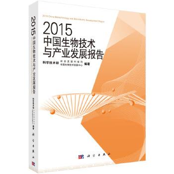POD-2015中国生物技术与产业发展报告