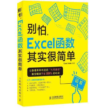 别怕 Excel 函数其实很简单别怕,Excel VBA其实很简单姐妹篇 传授Excel函数与公式效率手册 ExcelHome站长 老罗共同操刀 打造现代商务办公从新手到高手终极方法 280张幽默漫画插图像看漫画一样搞定函数与公式