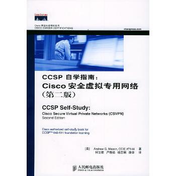CCSP自学指南:Cisco安全虚拟专用网络(第二版)——Cisco职业认证培训系列