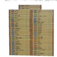 史记 论语 山海经 国学经典书籍 搜神记/中华经典藏书 全套60种61册(升级版)