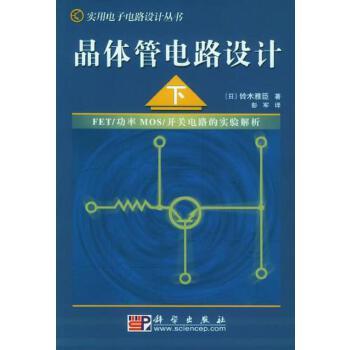 正版现货 晶体管电路设计(下) 实用电子电路设计丛书 晶体管电路设计