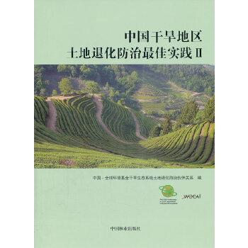 中国干旱区土地退化防治最佳实践(2)