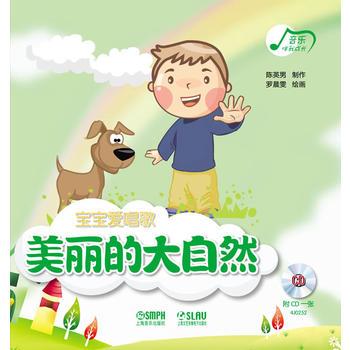美丽的大自然-宝宝爱唱歌-附CD1张