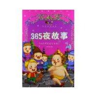 365夜故事-阳光宝贝快乐成长书系―中外经典童书坊