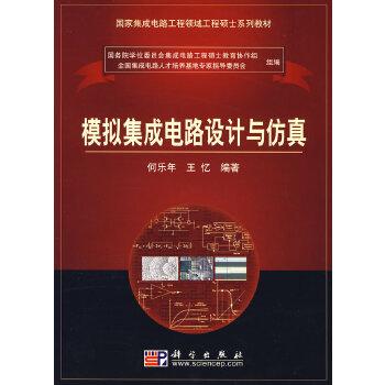 《模拟集成电路设计与仿真》(何乐年.)【简介