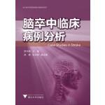 脑卒中临床病例分析