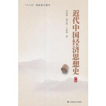 近代中国经济思想史-下册