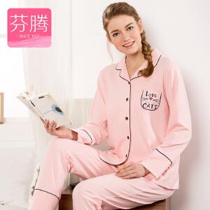 芬腾2017春季睡衣女秋纯棉长袖韩版卡通开衫针织棉家居服套装