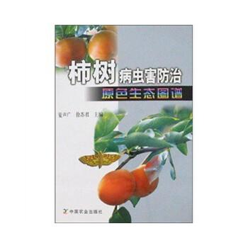 《柿树病虫害防治原色生态图谱》(夏声广.)【简介