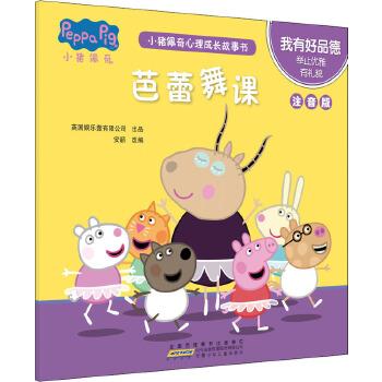 芭蕾舞课(我有好品德举止优雅有礼貌注音版)/小猪佩奇心理成长故事书
