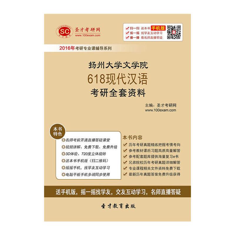 [2018考研]2018年扬州大学文学院618现代汉语考研全套资料/618现代