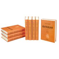 经史百家杂钞(中华经典名著全本全注全译·全8册)