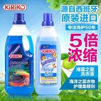 KiRiKO/凯利蔻  衣物洗护套装 浓缩洗衣液+柔顺剂 2.5KG 进口皂液