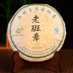 【两片一起拍】2015年老班章 云茶农科所雨林生态古树茶 生茶500克/片