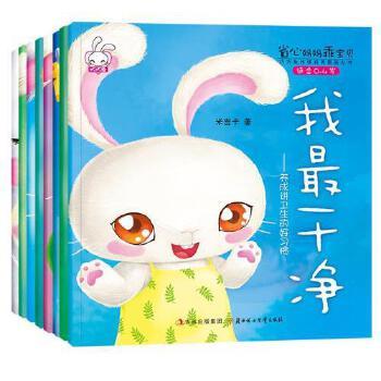 幼儿园推荐绘本全8册省心妈妈乖宝贝好习惯培养儿童绘本故事书0-2-3-4