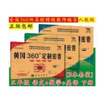 2017版 黄冈360定制密卷 三年级 3/三年级语文+数学+英语下册 人教版