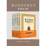 蒙台梭利早教系列(最新核定本)(全五册)(电子书)